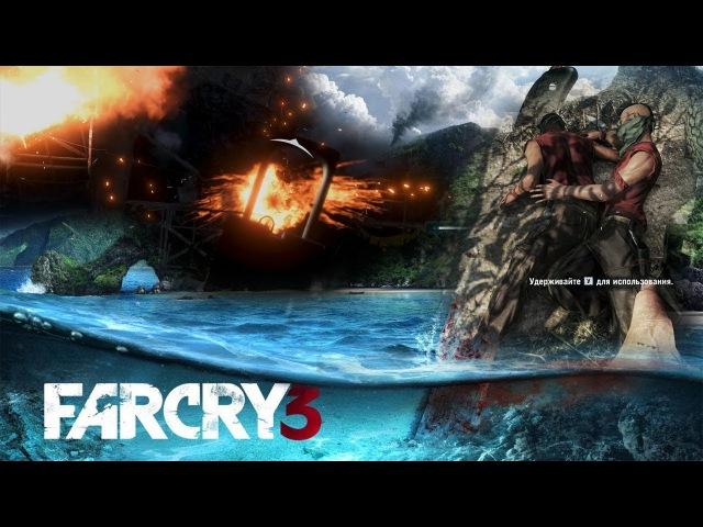 Монтаж2 - FarCry 3
