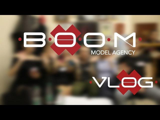 B.O.O.M. model vlog | 7 выпуск | Кастинг в агенство