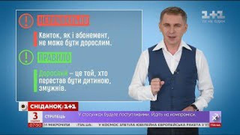 Помилки у рекламі вартості послуг – експрес-урок української мови