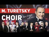 Хор Турецкого - голоса, покорившие мир! M.Turetsky Choir voices that conquered the world!