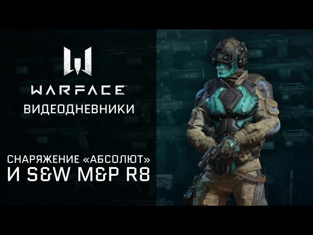 Warface: дневники разработчиков. Снаряжение Абсолют и новый револьвер.