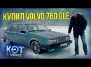 Volvo 760 GLE Вольво 760 GLE Купил старое ведро - Кот в мешке Зенкевич Про автомобили