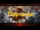 Diablo III Исследуем поручения и проходим порталы