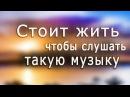Сборник самой красивой на свете музыки Дмитрий Метлицкий Оркестр Beautiful Instrumental music