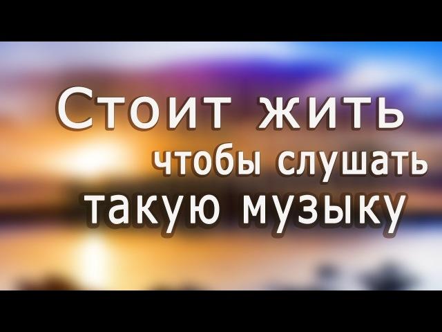 Сборник самой красивой на свете музыки Дмитрий Метлицкий ОркестрBeautiful Instrumental music
