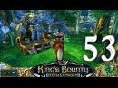 Kings Bounty The Legend Прохождение 53 Разбойник Шерагга