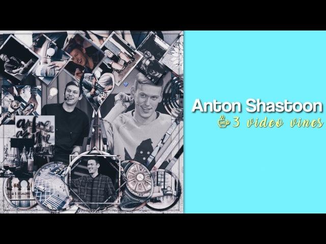 Антон ШастунAnton Shastoon-3 vines with him