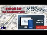 HBM CORPORATION Вывод $80 за 4 минуты на AdvCash
