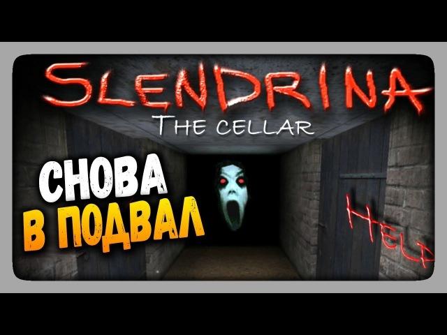 Slendrina: The Cellar Прохождение ✅ СНОВА В ПОДВАЛ!