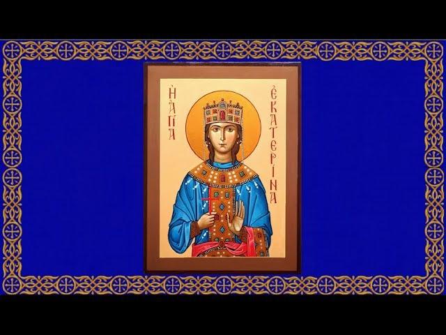 Православный календарь. Четверг, 7 декабря, 2017г. Великомученицы Екатерины (305-313)