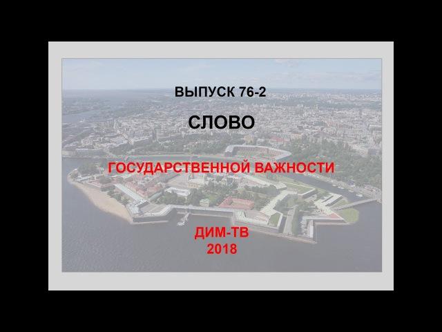 76 02 ИМПЕРАТОР ПАВЕЛ 1 СЛОВО ГОСУДАРСТВЕННОЙ ВАЖНОСТИ История России