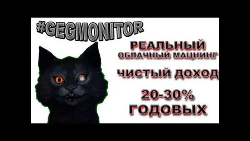 MinerGate Реальный облачный майнмнг Чистый доход 20 30% годовых GEGMONITOR
