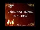День памяти воинам интернационалистам Афганцам посвящается