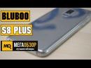 Обзор BLUBOO S8 Plus от MegaObzor