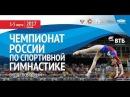 Чемпионат России 2017. Спортивная гимнастика. Многоборье. Женщины