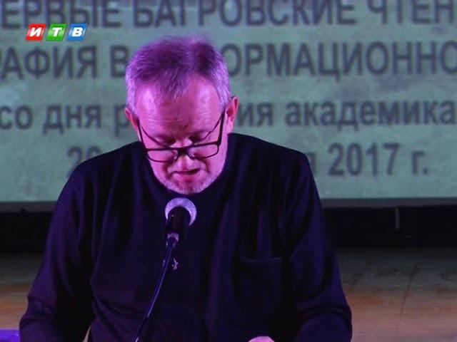 Научная конференция в память выдающегося ректора ТНУ