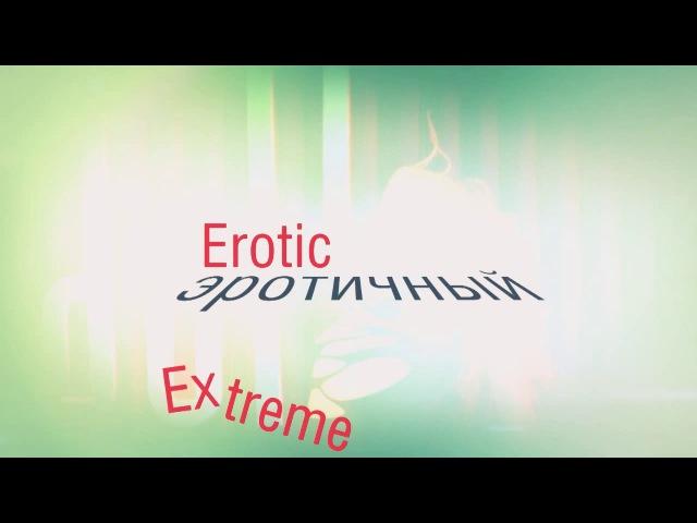 Стриппластика. Выступление. Школа Exotic Dance.