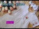 Мастер класс. Крестильное платье крючком для девочки. Часть 1. Вяжем кокетку.