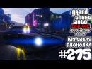 Красивая японочка Karin 190z - Grand Theft Auto Online 275 The Doomsday Heist