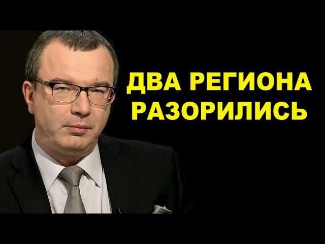 Юрий Пронько Два региона разорились