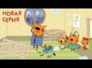 Три кота - Инструкция - 76 серия