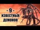 Девятка Известных Демонов 6 (от Мурмур до Азазель)
