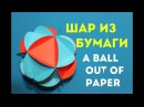 Шар из бумаги. A ball out of paper