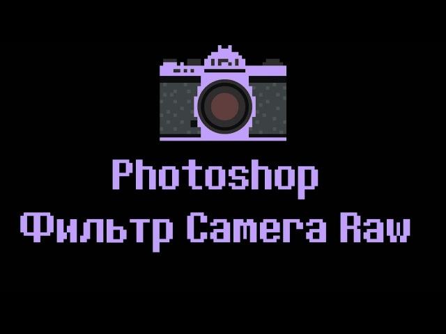 📷Photoshop урок. Фильтр Camera Raw. Цветокоррекция 2 cc 2015