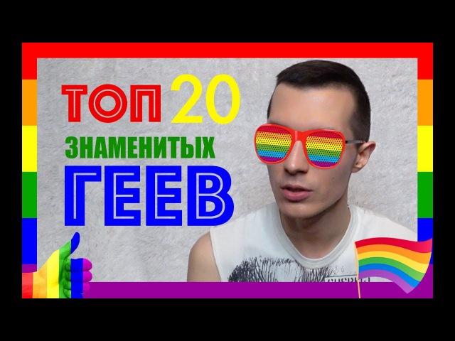 ТОП 20 ЗНАМЕНИТЫХ ГЕЕВ ! Самый звездный гей-парад