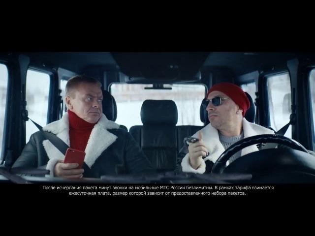 Реклама МТС (Мой Безлимитище, тариф крути, Нагиев и Сычев)