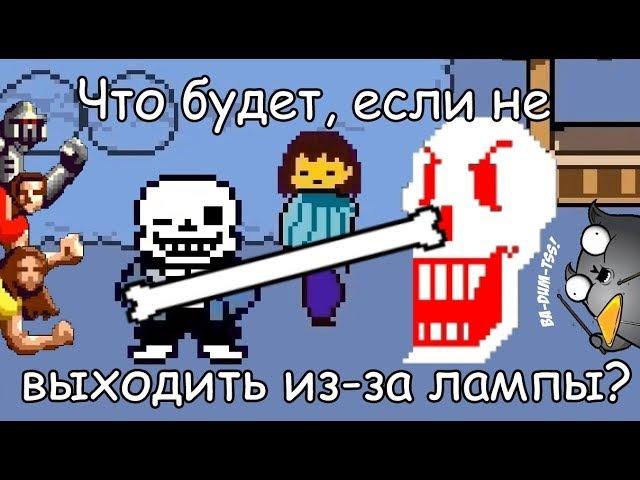 [Rus] Undertale - Что будет, если не выходить из-за лампы? [1080p60]