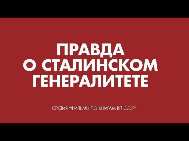 Правда о сталинском (или анти-сталинском) генералитете.