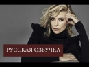 Шарлиз Терон считает русский язык тяжелым