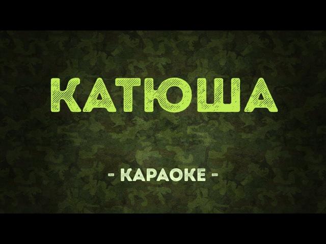 Катюша / Военные песни (Караоке)