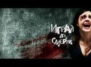 Играй до смерти/Truth or Dare (2011) Ужасы, детектив,триллер