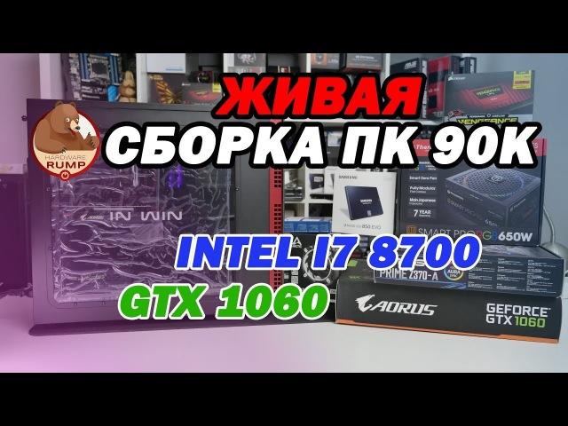 ЖИВАЯ Сборка ПК за 90К INTEL I7 8700 GTX 1060 6 GB.
