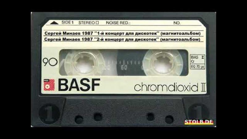 Сергей Минаев 1987 1-й и 2-й Концерты Для Дискотек (Магнитоальбомы)