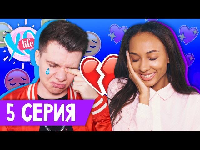 МАРИ СЕНН И ГЕРМАН РАССТАЛИСЬ / XO LIFE / 5 СЕРИЯ