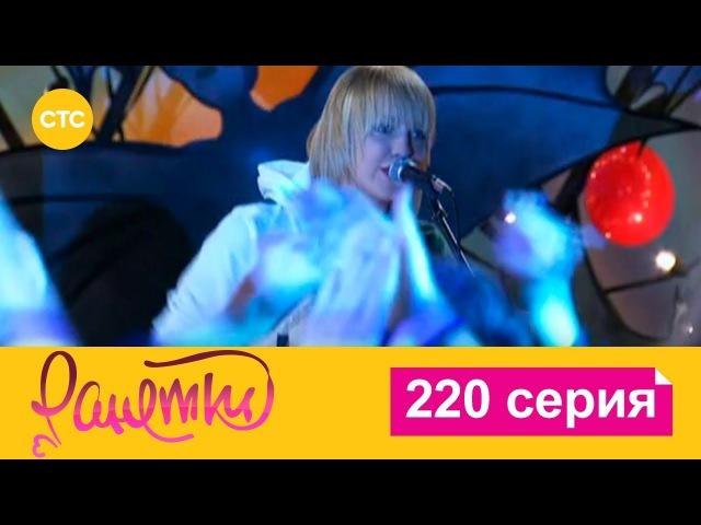 Ранетки 220 серия (4 сезон 55 серия)