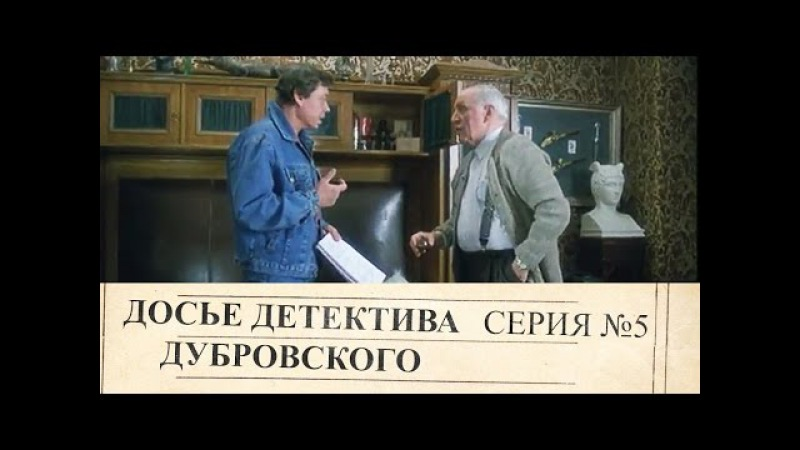 Досье Детектива Дубровского | 5 Серия