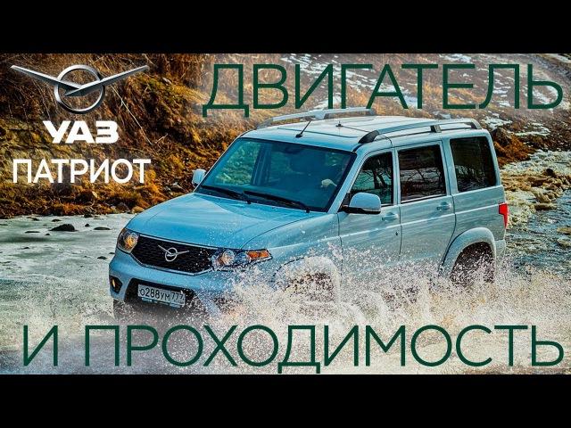 УАЗ Патриот: ДВИГАТЕЛЬ И ПРОХОДИМОСТЬ Луидор-Авто Нижний Новгород