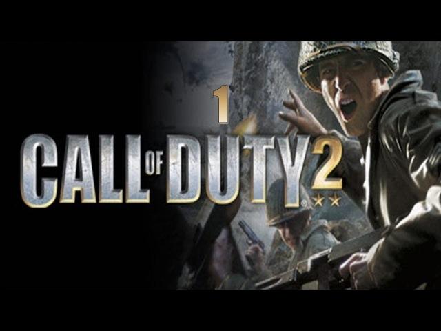 Прохождение Call of Duty 2 1. Битва под Москвой