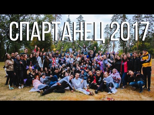 СПАРТАНЕЦ 2017 В ИФЭИУ|ПОСВЯЩЕНИЕ В СТУДЕНТЫ