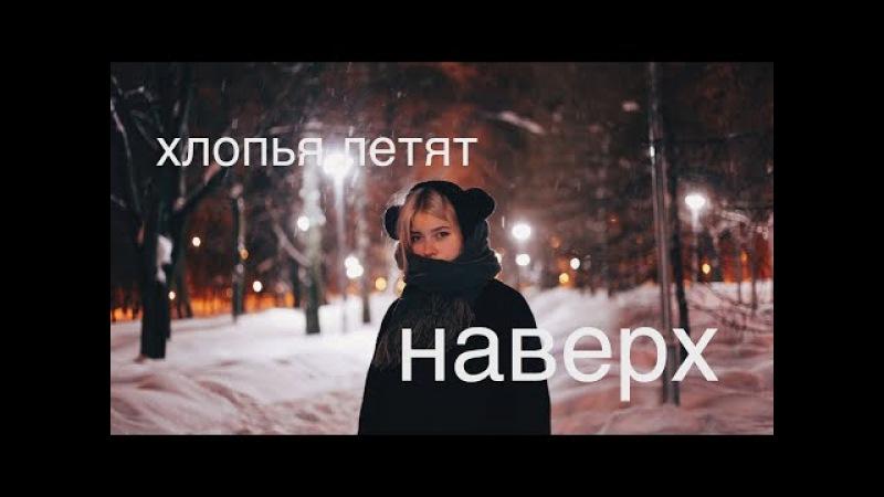 Feduk - Хлопья Летят Наверх (cover.Саша Капустина)