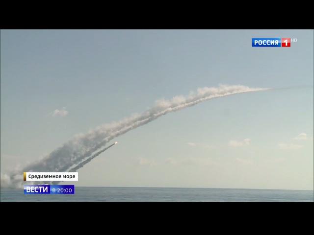 Вести 20:00 • Сезон • Испепелители ИГИЛ: подлодки ВМФ нанесли удар по террористам из Средиземного моря
