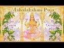 Пуджа Махалакшми Mahalakshmi Puja