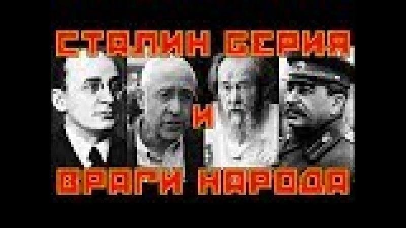Сталин Берия и враги народа: репрессии