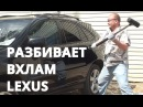 Разбиваем бронированные стекла LEXUS - видео с YouTube-канала Угона.нет - защита от угона