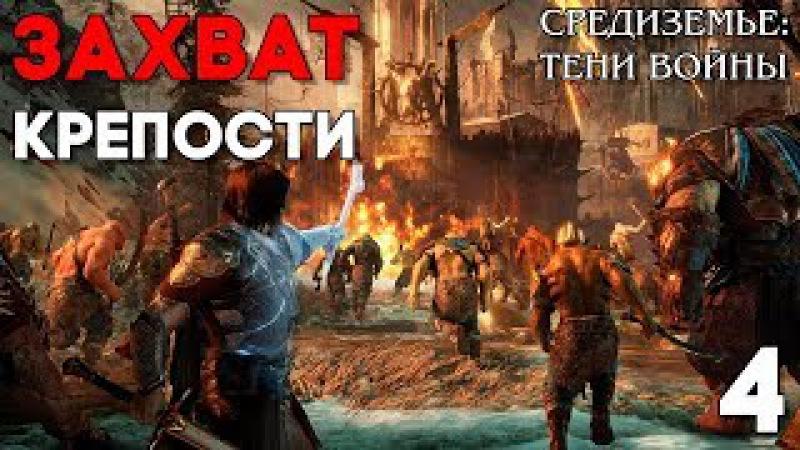 ЗАХВАТ КРЕПОСТИ ►Прохождение Middle-Earth: Shadow of War на русском / Средиземье: Тени Войны...