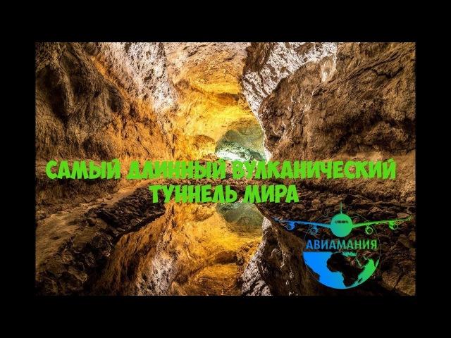 Лансароте Пещеры Куэва-де-лос-Вердес (Cueva de Los Verdes): вулканический туннель Канарские острова